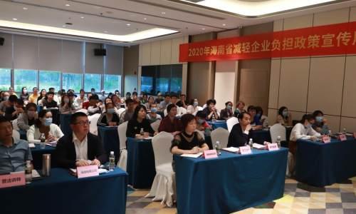 推进企业减负 2020海南省减轻企业负担政策宣传周系列活动在澄迈顺利开展