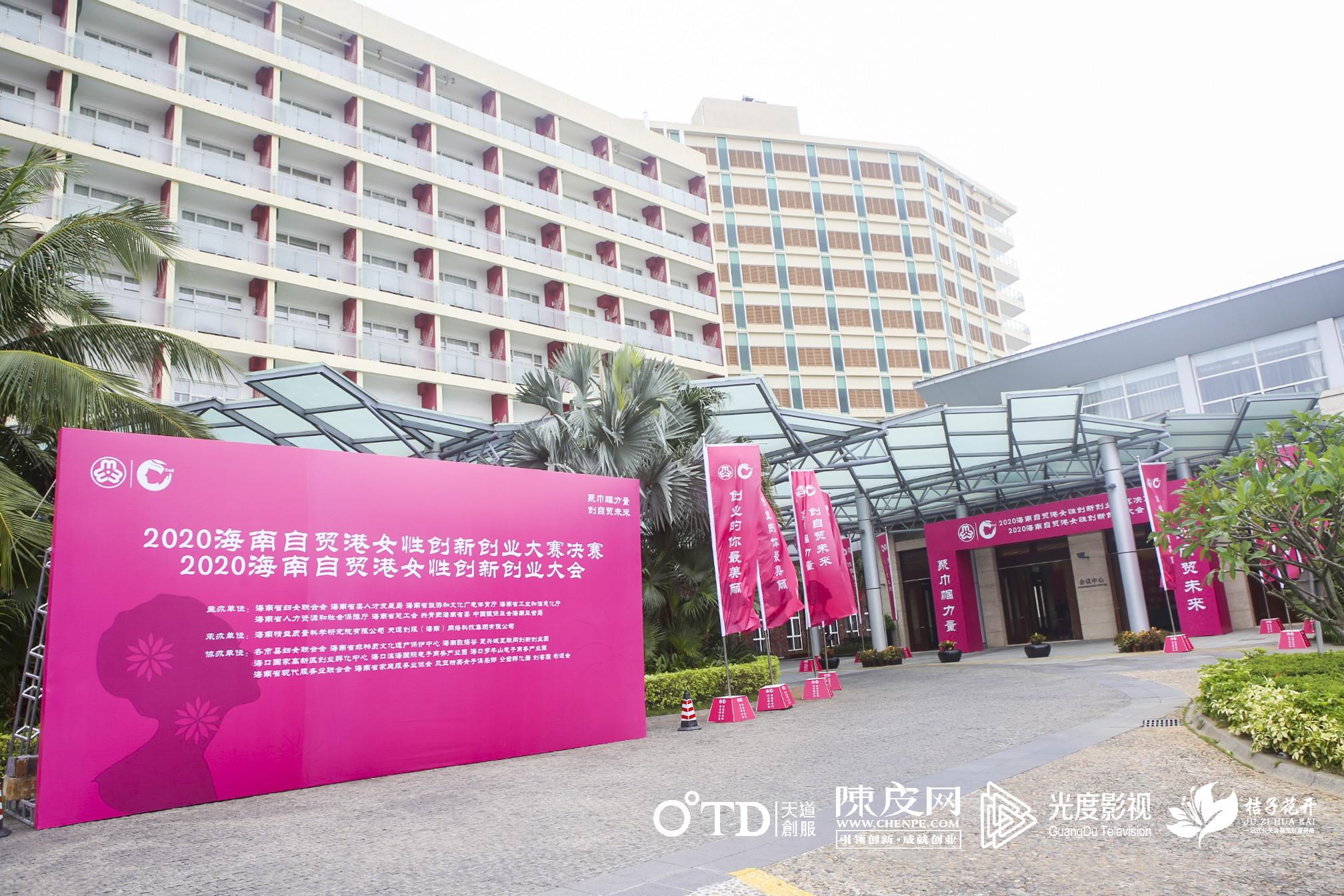 2020海南自贸港女性创新创业大会举行