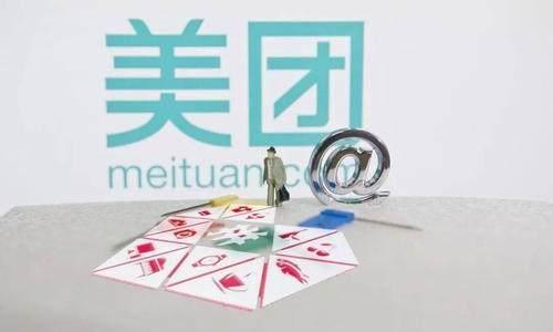 上海市消保委约谈美团、拼多多:平台应摒弃唯流量思维