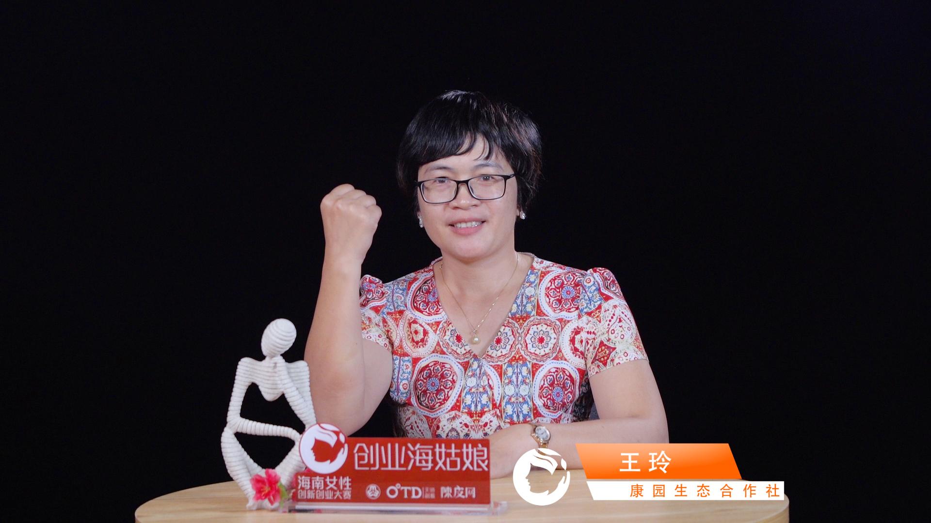 创业海姑娘|琼中康园王玲,宝剑锋从磨砺出