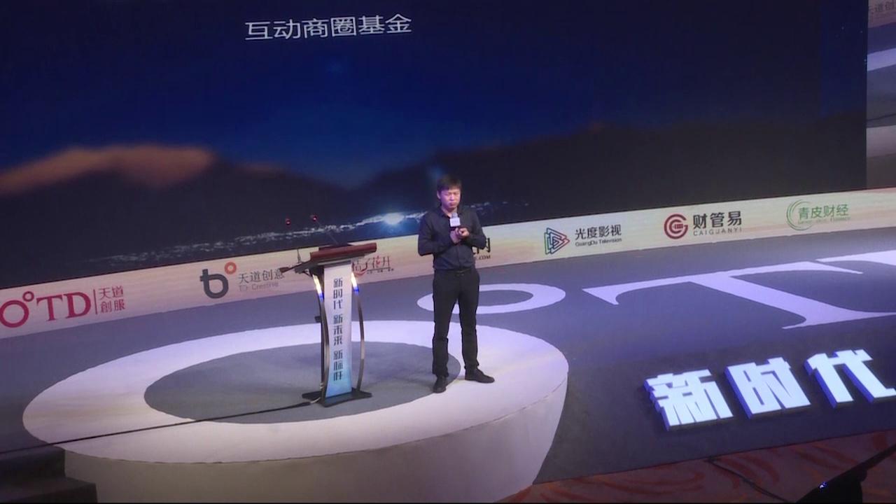 天道创服集团董事长陈善铭:2019融资的出路