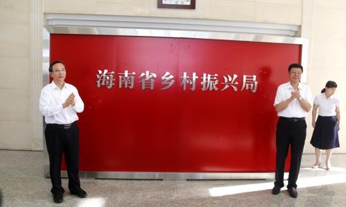 海南省乡村振兴局正式挂牌成立  李军、闫希军出席并揭牌