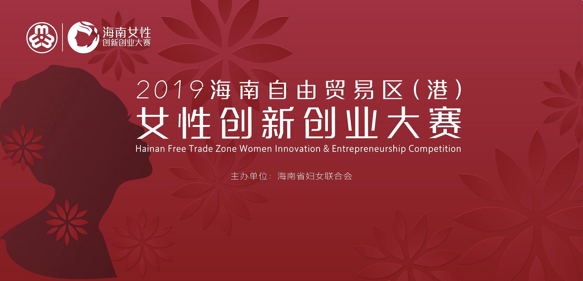 2019海南自贸区(港)女性创新创业大赛直播回顾