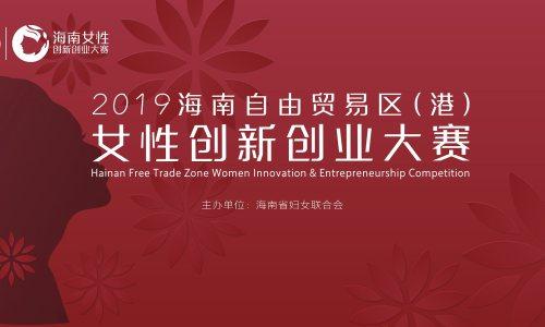 2019海南自贸区(港)女性创新创业大赛晋级半决赛名单公示