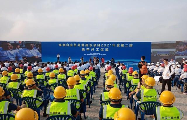 海南自贸港第二批110个重点项目开工 总投资289亿元