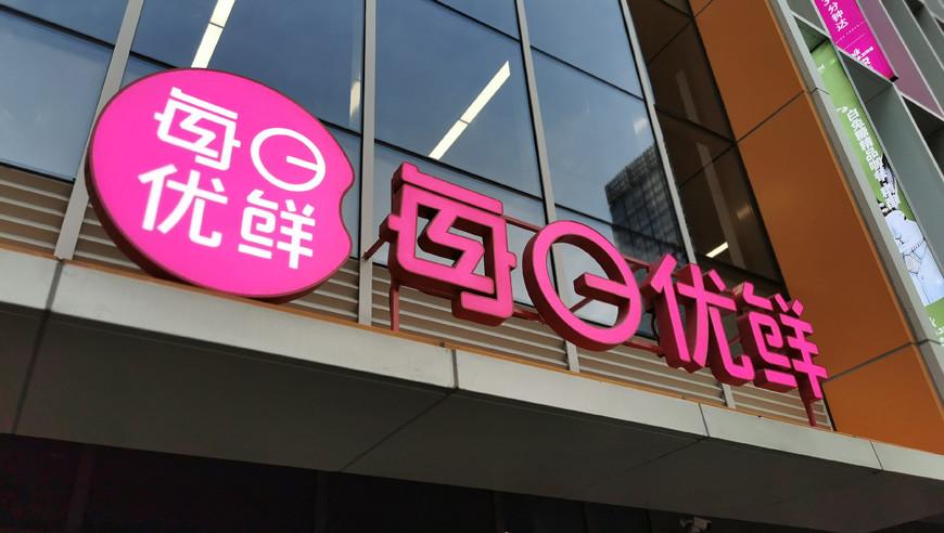 每日优鲜冲刺美股 年GMV达76亿或成为中国最大的社区零售数字化平台.jpg