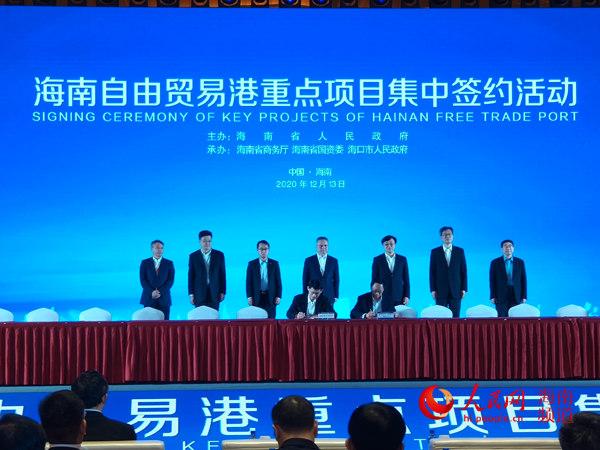 海南75个重点项目今日集中签约 协议投资总额约390亿元