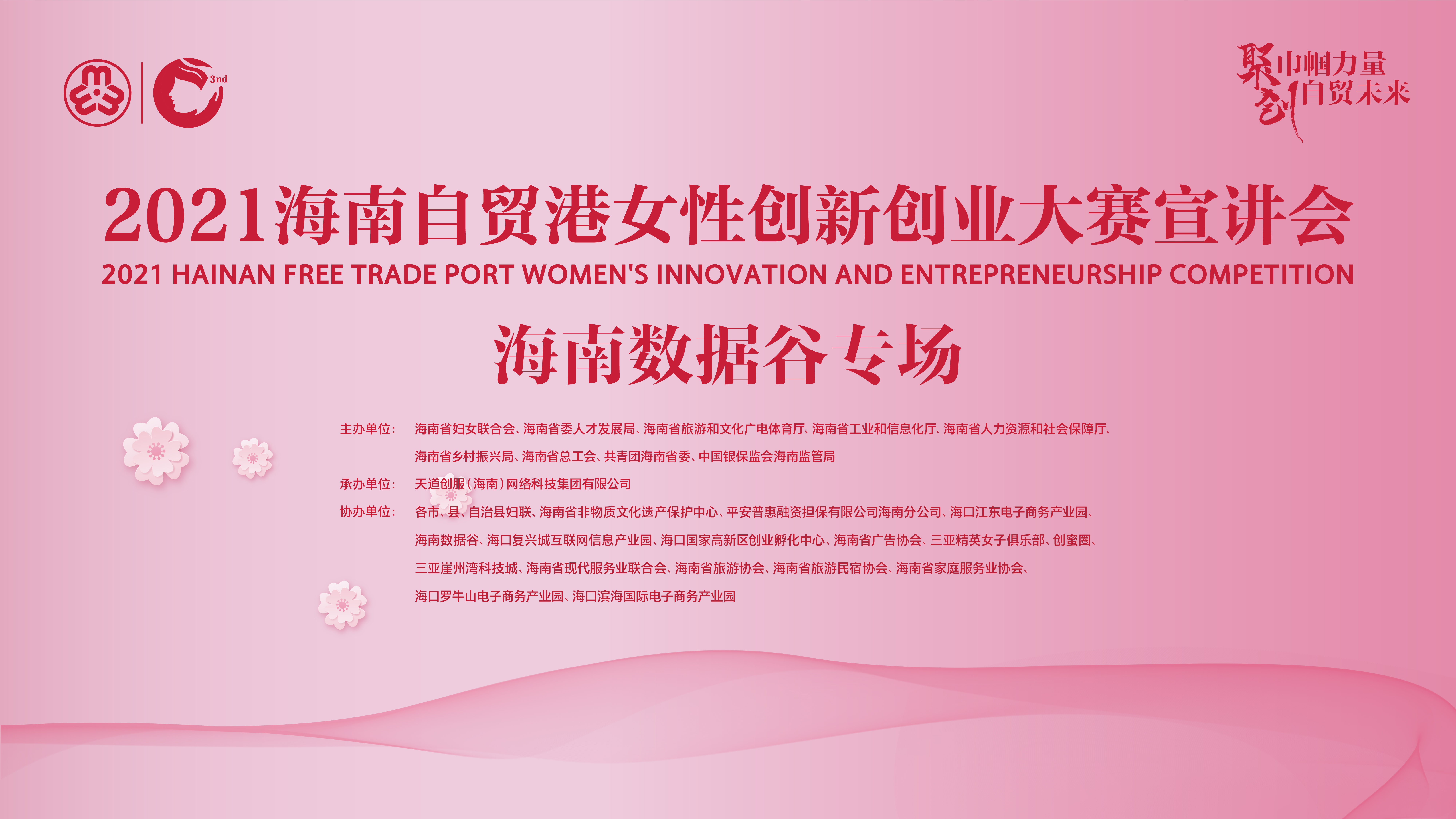 2021海南自贸港女性创新创业大赛宣讲会-海南数据谷专场