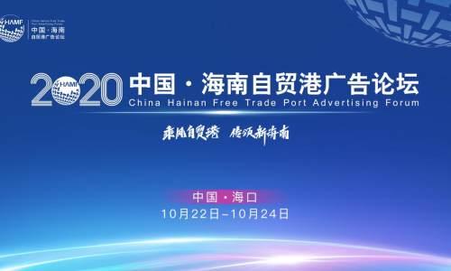 海南自贸港广告论坛暨海南岛网红节在海口启幕