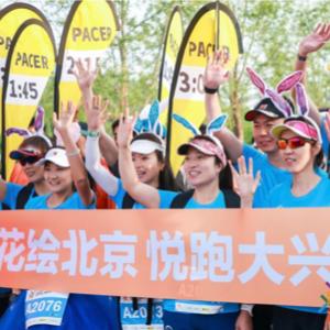 """第四届""""鸿坤杯""""花绘北京半程马拉松在大兴开跑"""