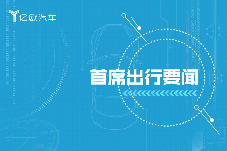 首席出行要闻丨年检新规于9月1日正式实施;比亚迪e2上市