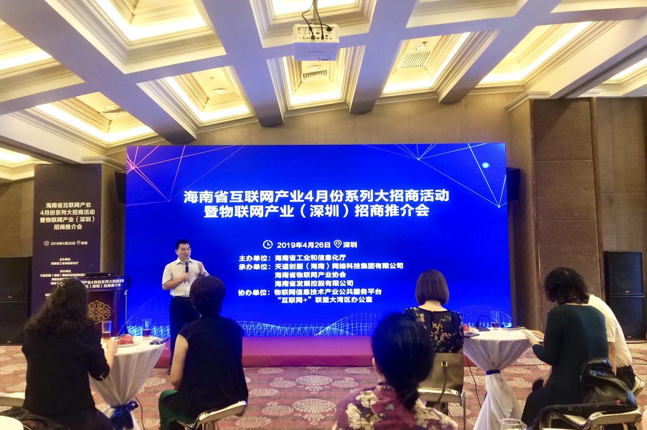 海南省互联网产业4月份系列大招商活动在深圳召开