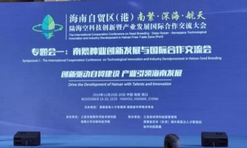 国内院士专家齐聚南繁种业创新发展与国际合作交流会