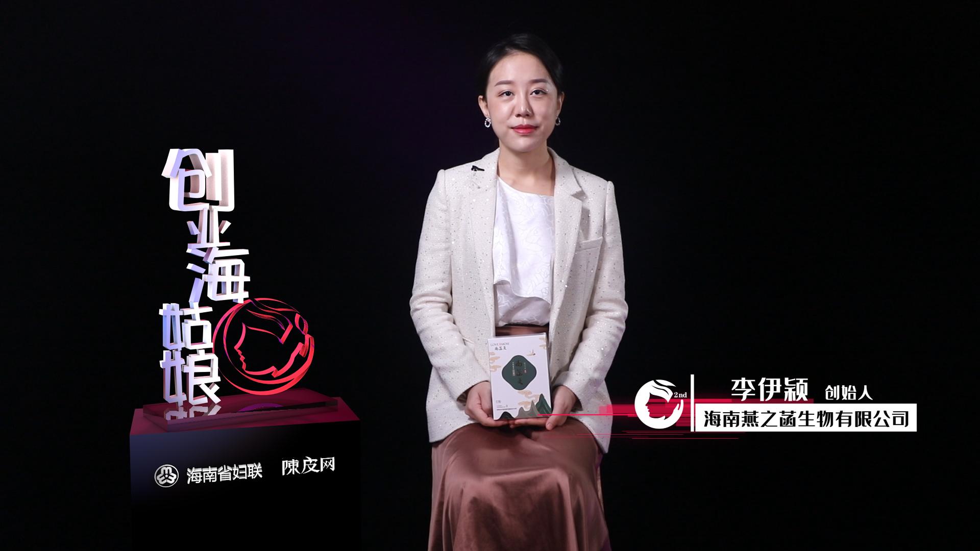 创业海姑娘|燕之菡生物科技若菡 布局大健康产业 传播中医药文化