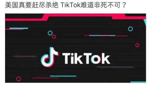 特朗普下达TikTok病危通知书:活不过45天!