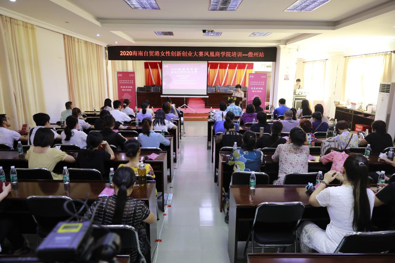 2020海南自贸港女性创新创业大赛凤凰商学院培训走进儋州,女性创业者们收获颇丰!