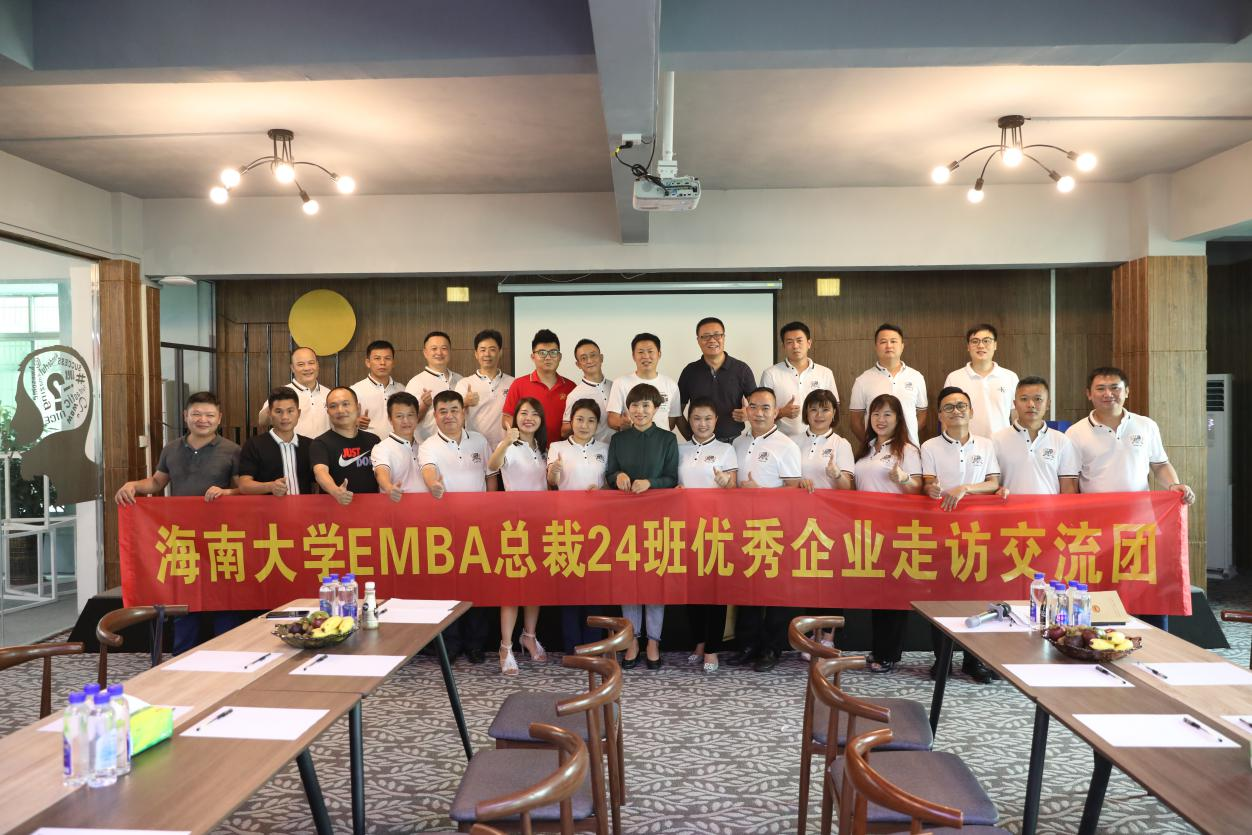 海南大学EMBA总裁24班同学莅临天道创服参观指导