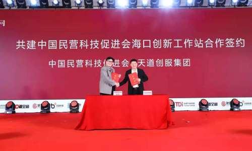 【合作签约】天道创服将参建中国民营科技促进会海口创新工作站