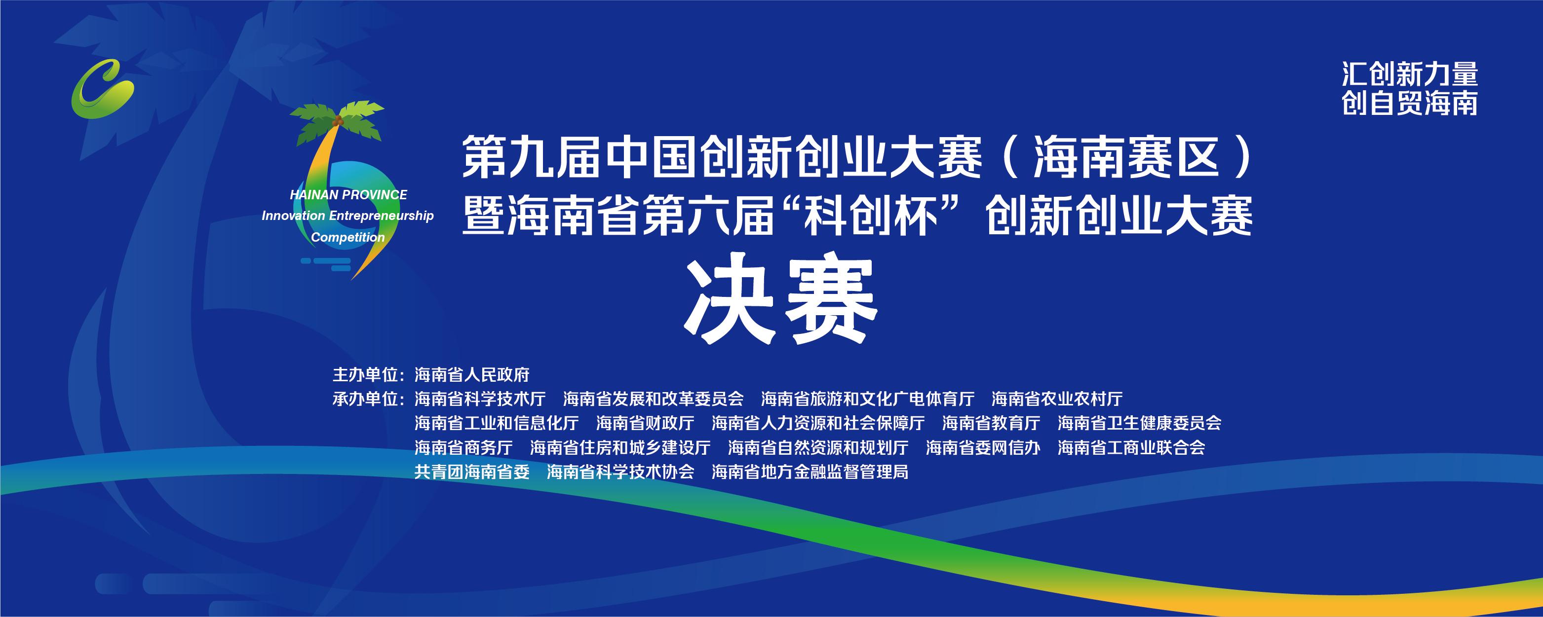 """2020海南省第六届""""科创杯""""创新创业大赛---决赛图片直播"""