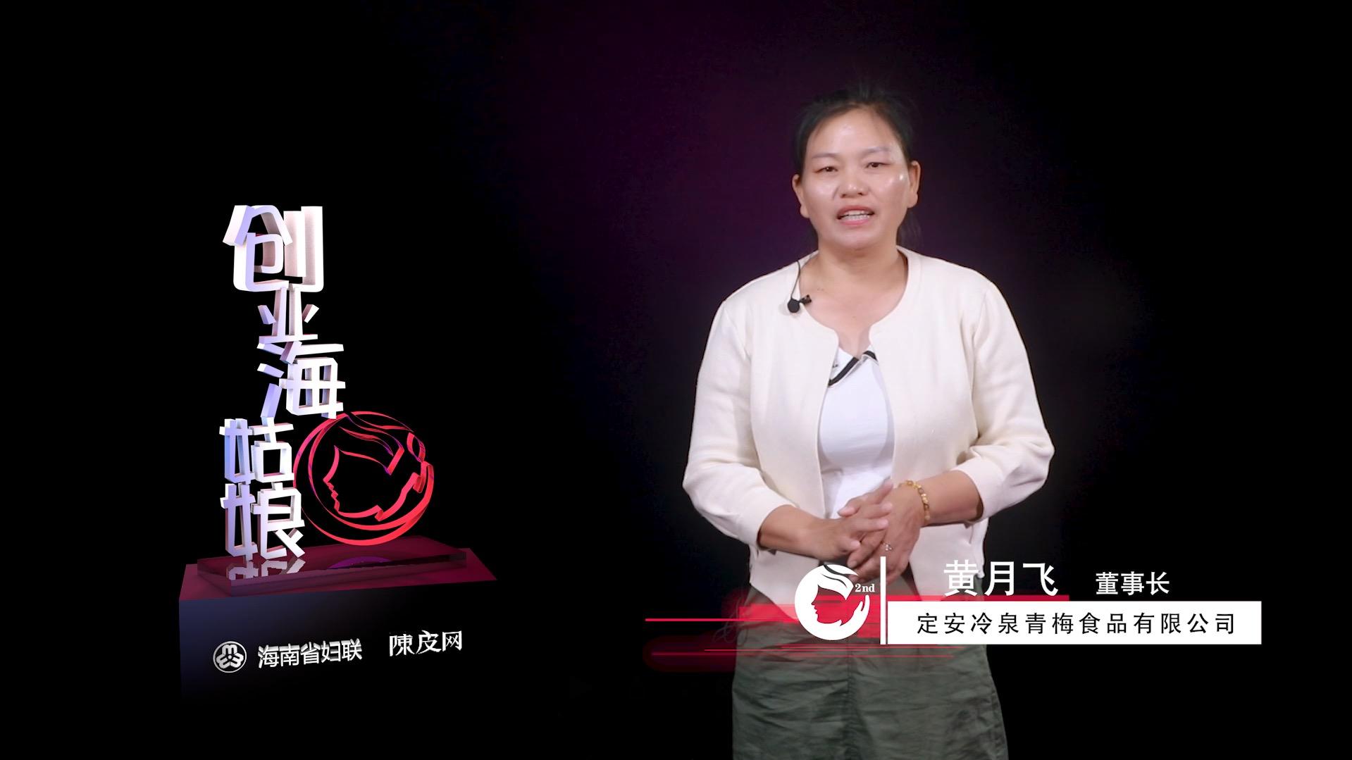 创业海姑娘|冷泉青梅黄月飞 传承正宗的定安粽子【陈皮网】