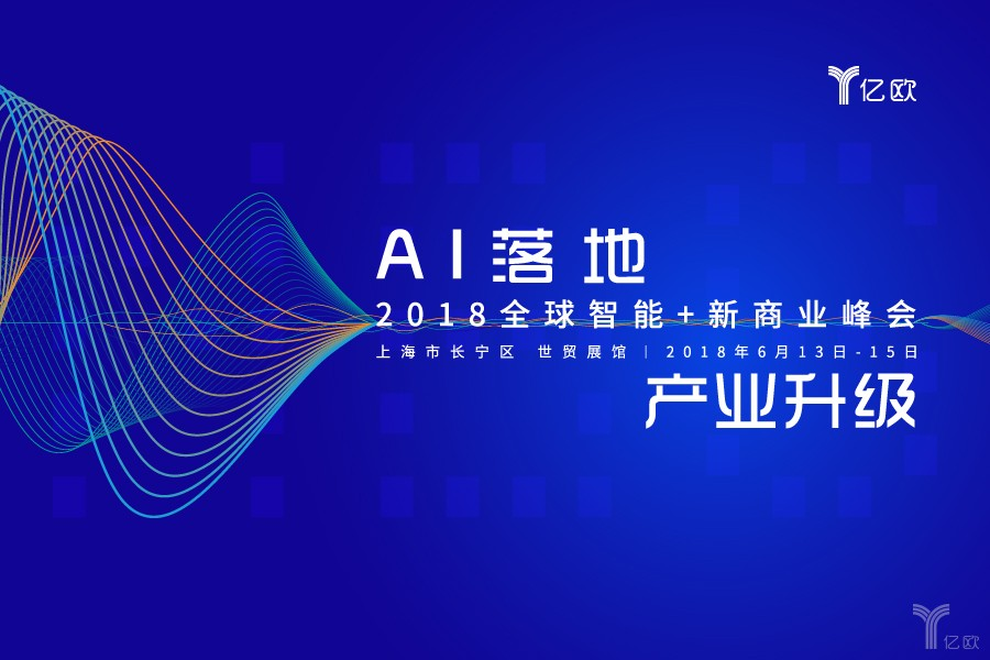 光大控股艾渝确认参与2018全球智能+新商业峰会