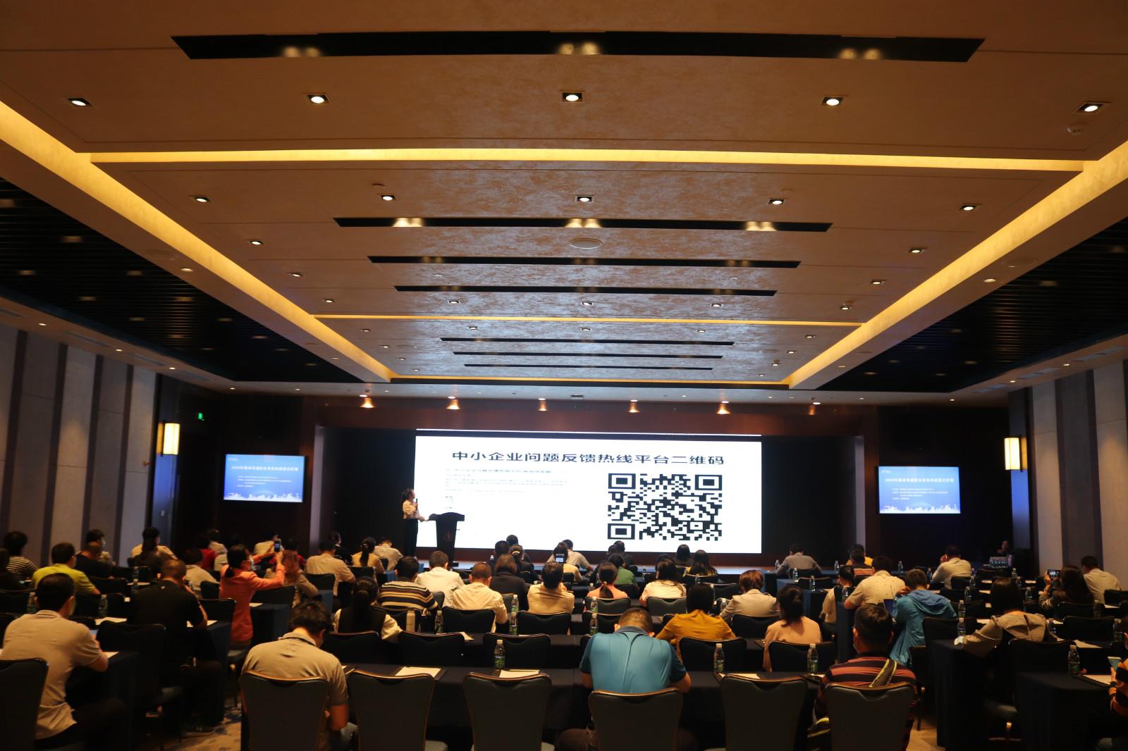 2020海南省减轻企业负担政策宣传周海口场举行