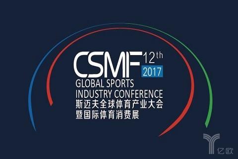 第12届斯迈夫全球体育产业大会将于4月6日举行