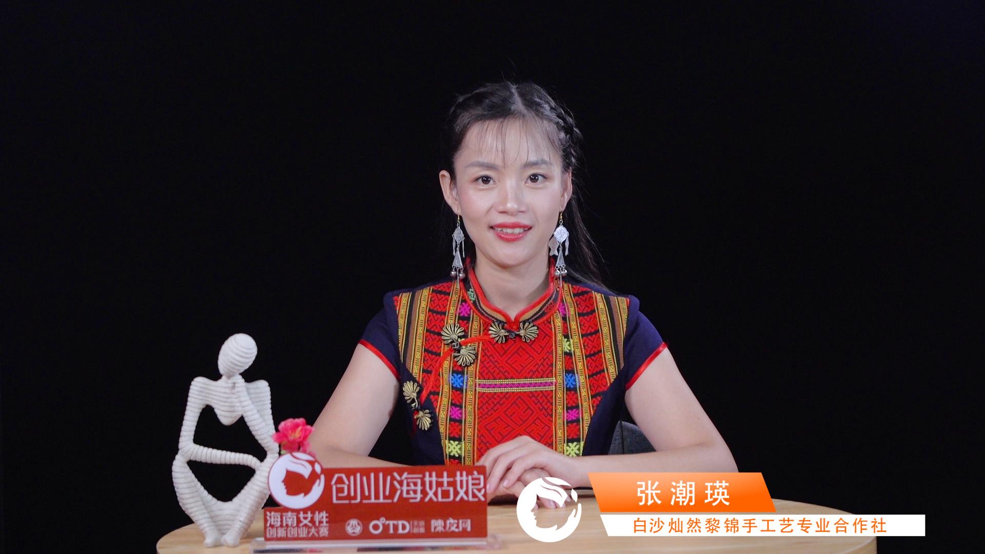 创业海姑娘|灿然黎锦张潮瑛,心系家乡黎锦
