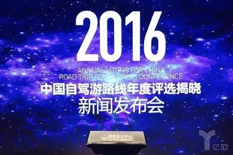 2016年度中国自驾游路线评选在京揭晓,36条旅游线路上榜