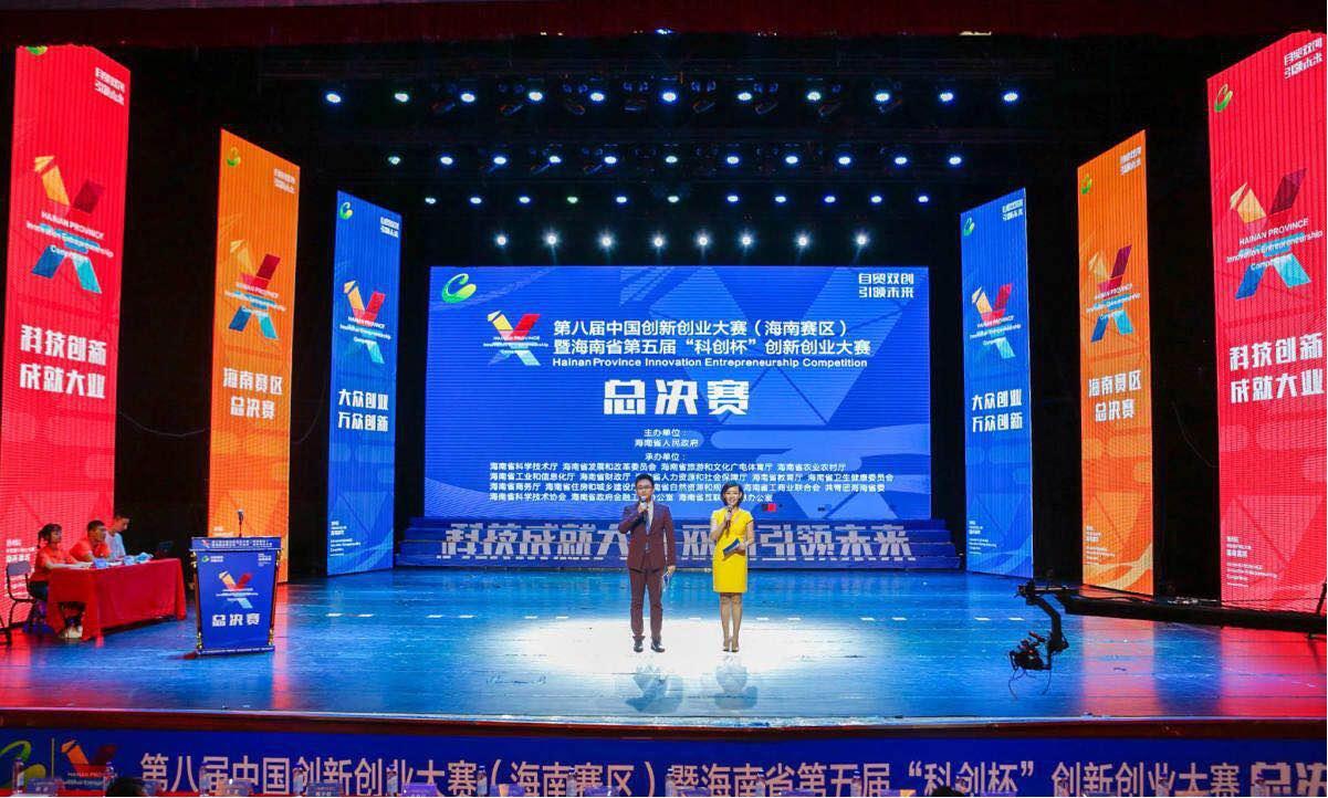 """直播观看人数破700万,海南省第五届""""科创杯""""创新创业大赛决赛打响"""