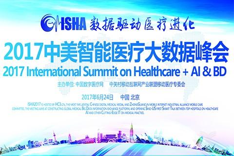 """""""2017中美智能医疗大数据峰会""""将于6月24日在京召开"""
