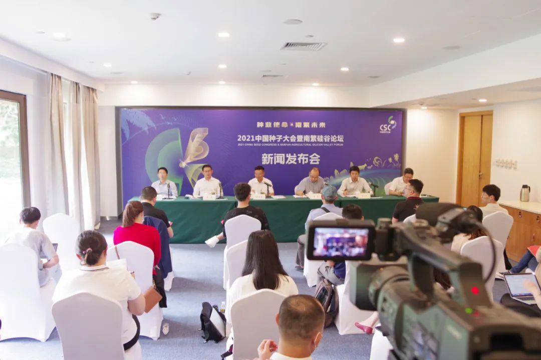 2021中国种子大会暨南繁硅谷论坛将在三亚举行