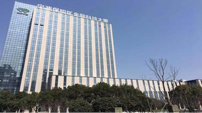 创业邦发力产业创新,与宁波保税区携手打造金融科技生态圈