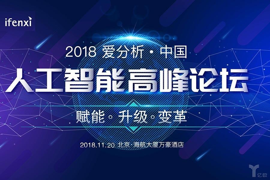 2018 爱分析·中国人工智能高峰论坛将于11月20日举办