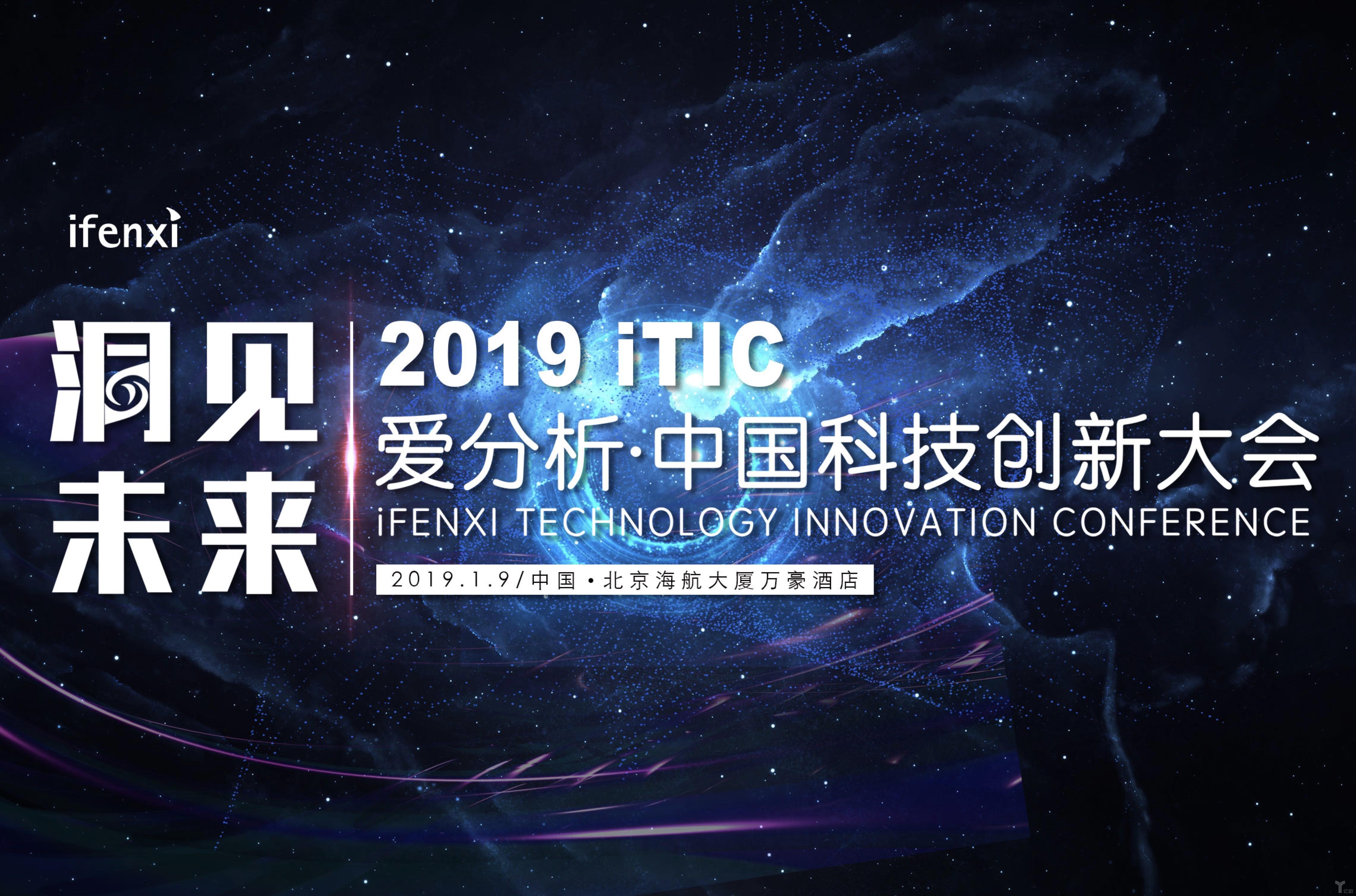 洞见未来——2019爱分析·中国科技创新大会将于1月9日北京举办