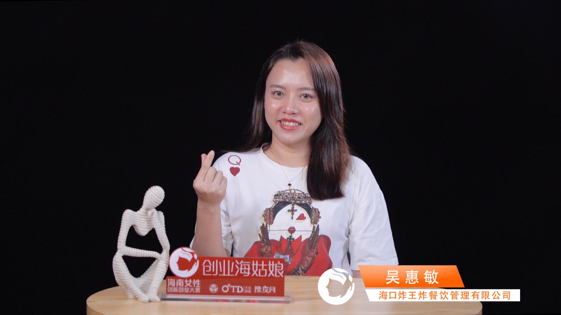 创业海姑娘 炸王炸吴惠敏,弘扬海南美食文化