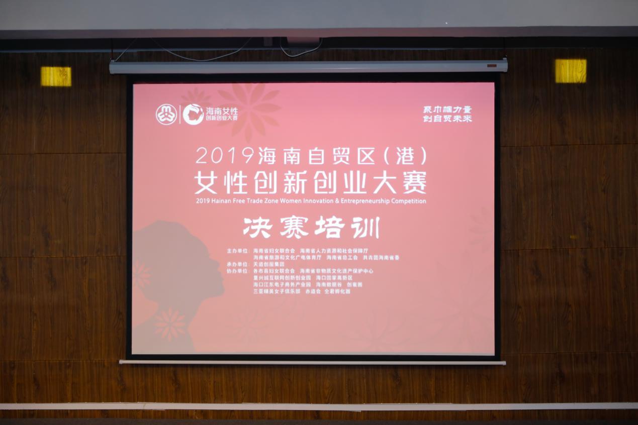 2019海南自贸区(港)女性创新创业大赛决赛培训成功举办