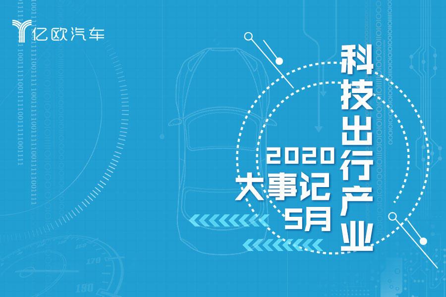 5月汽车出行大事件:大众收购江淮50%股份;车联网领域事件频发
