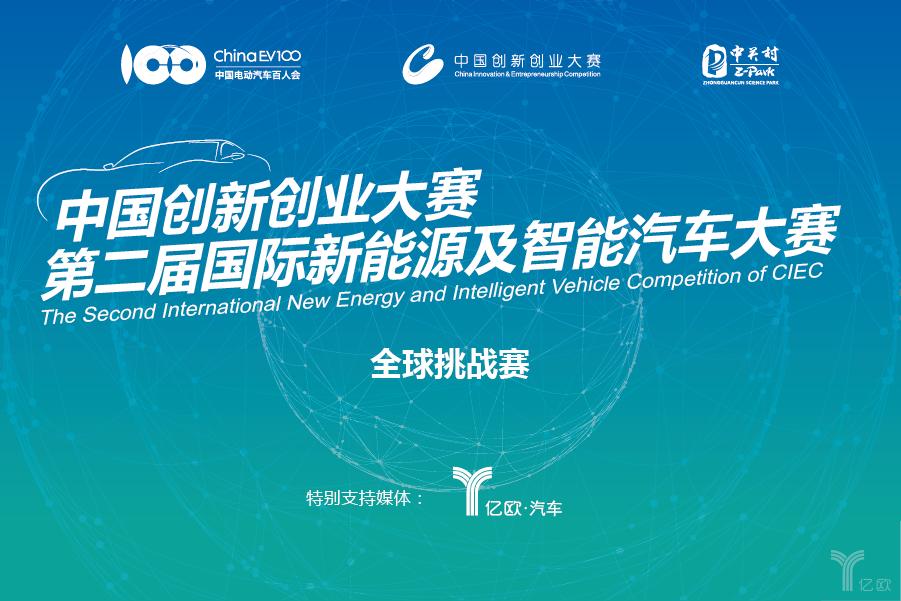 第二届国际新能源及智能汽车大赛将于1月6日在京召开
