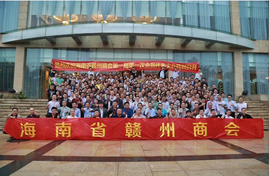海南省赣州商会召开第一届第一次会员代表大会及第一次理事会