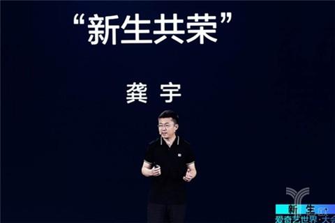 爱奇艺龚宇:内容分发与货币化是娱乐世界两大最核心的能力