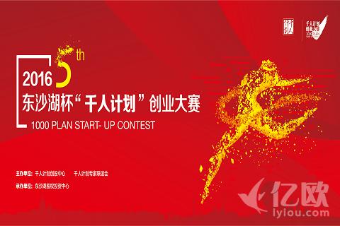 """7月20日,第五届""""千人计划""""创业大赛又来了"""