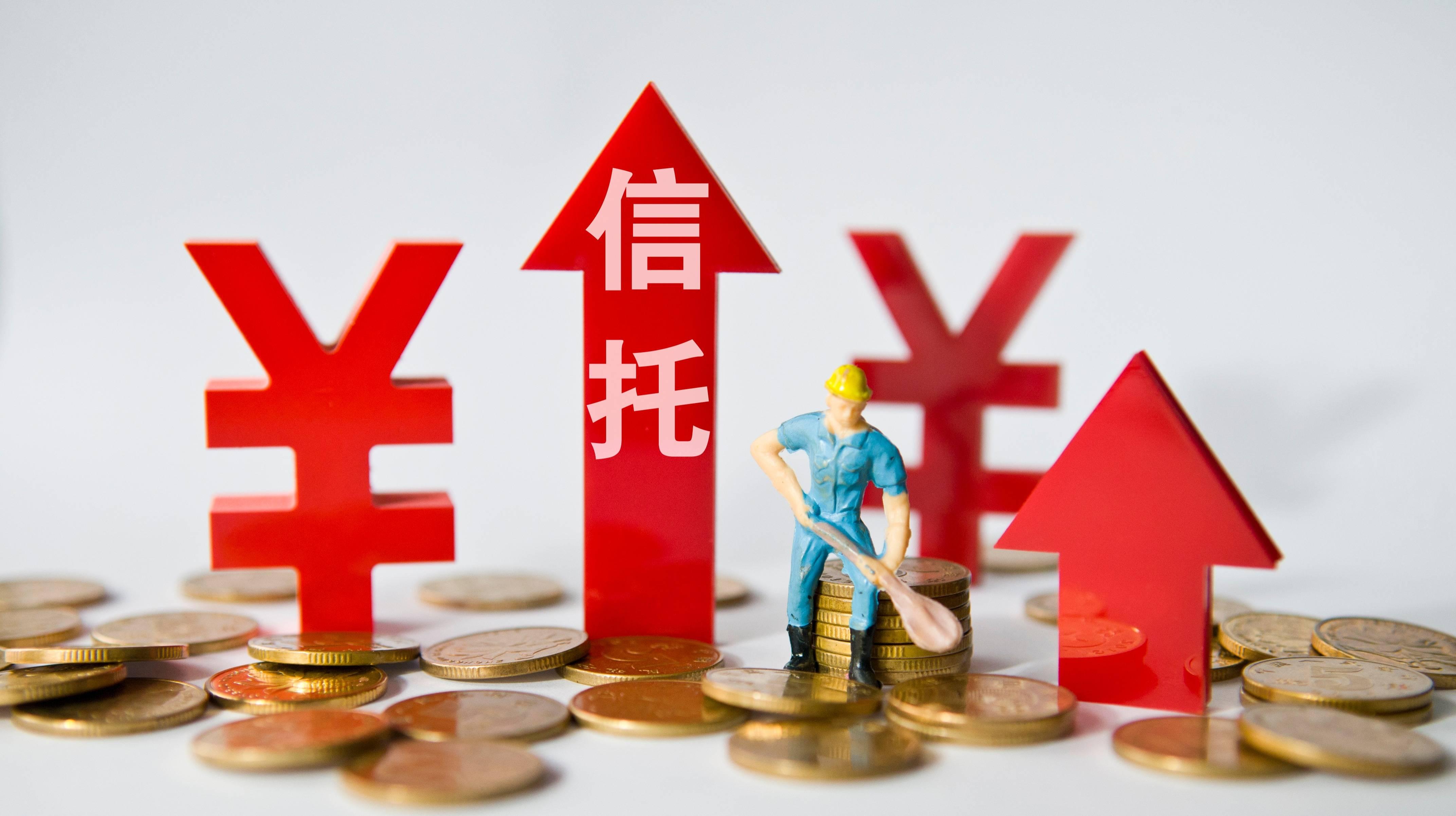 一文看懂信托投资:如何安全的与高收益共舞?