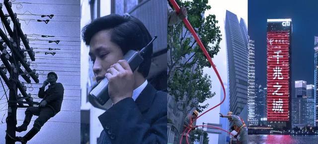 """听这一曲""""凡人歌"""",重温70载上海通信光辉岁月"""