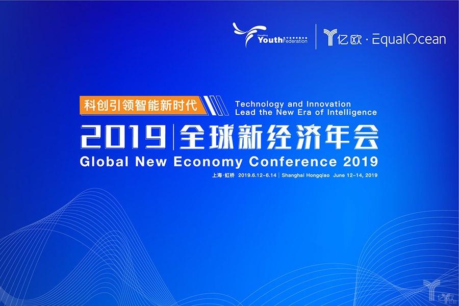 官宣:2019全球新经济年会将于6月在上海虹桥举办