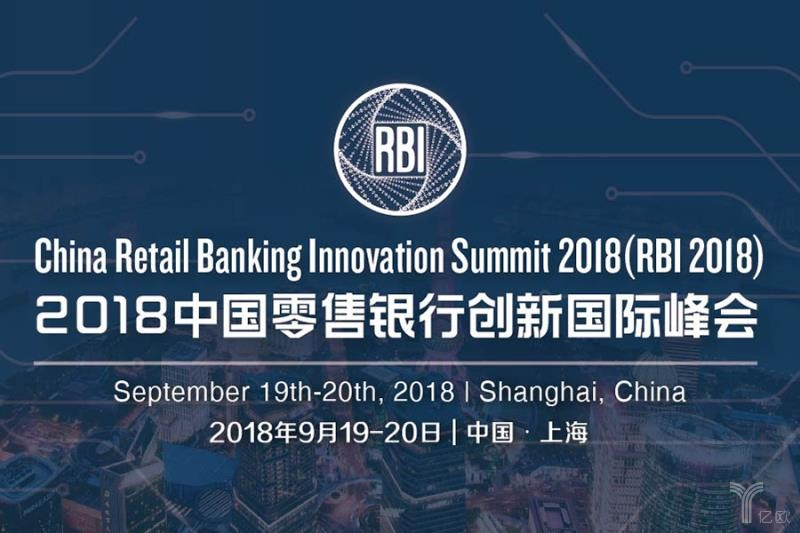 2018中国零售银行创新国际峰会将于9月19-20日在上海召开