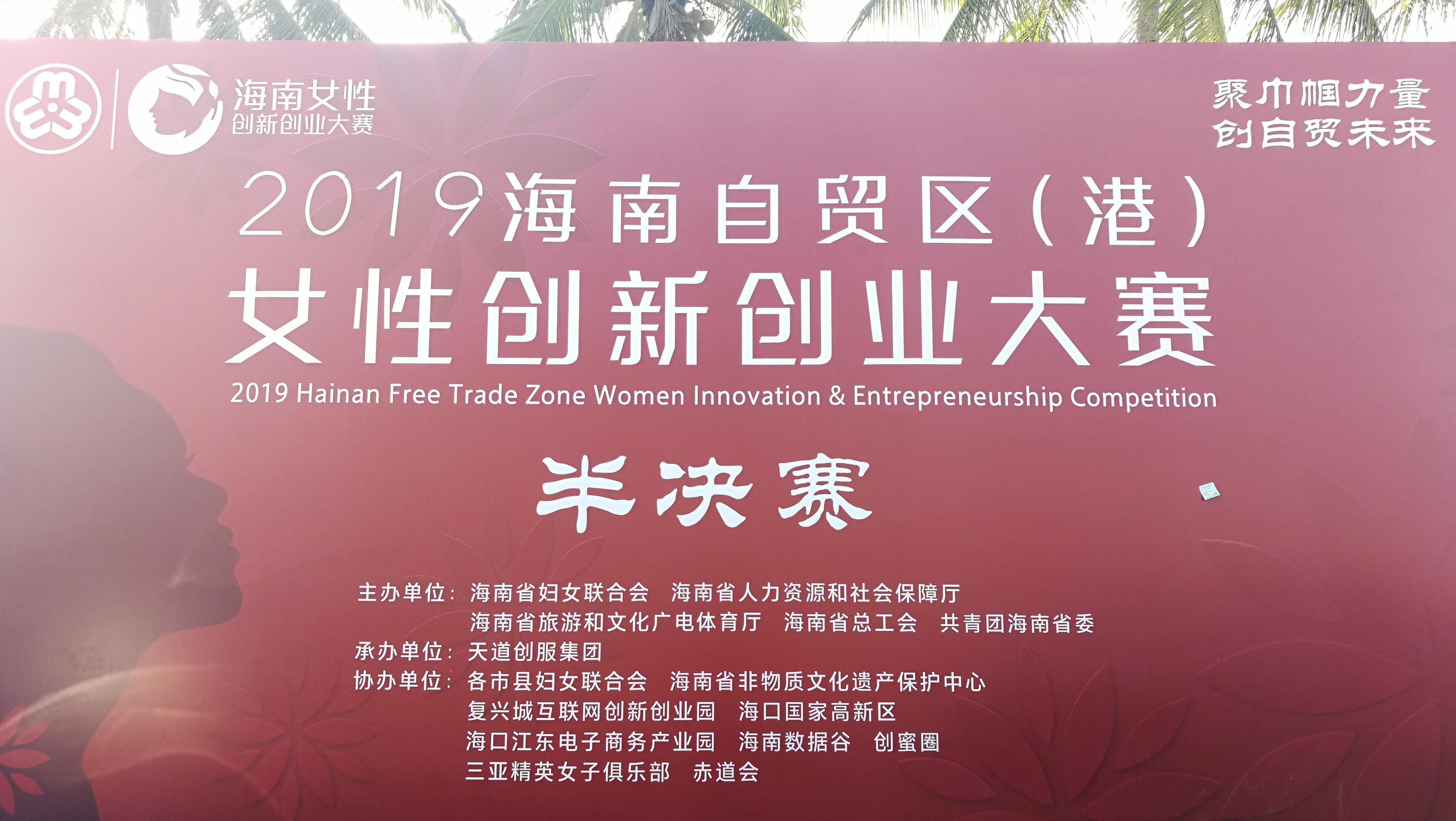 巾帼不让须眉 2019 海南自贸区(港)女性创新创业大赛半决赛圆满落幕
