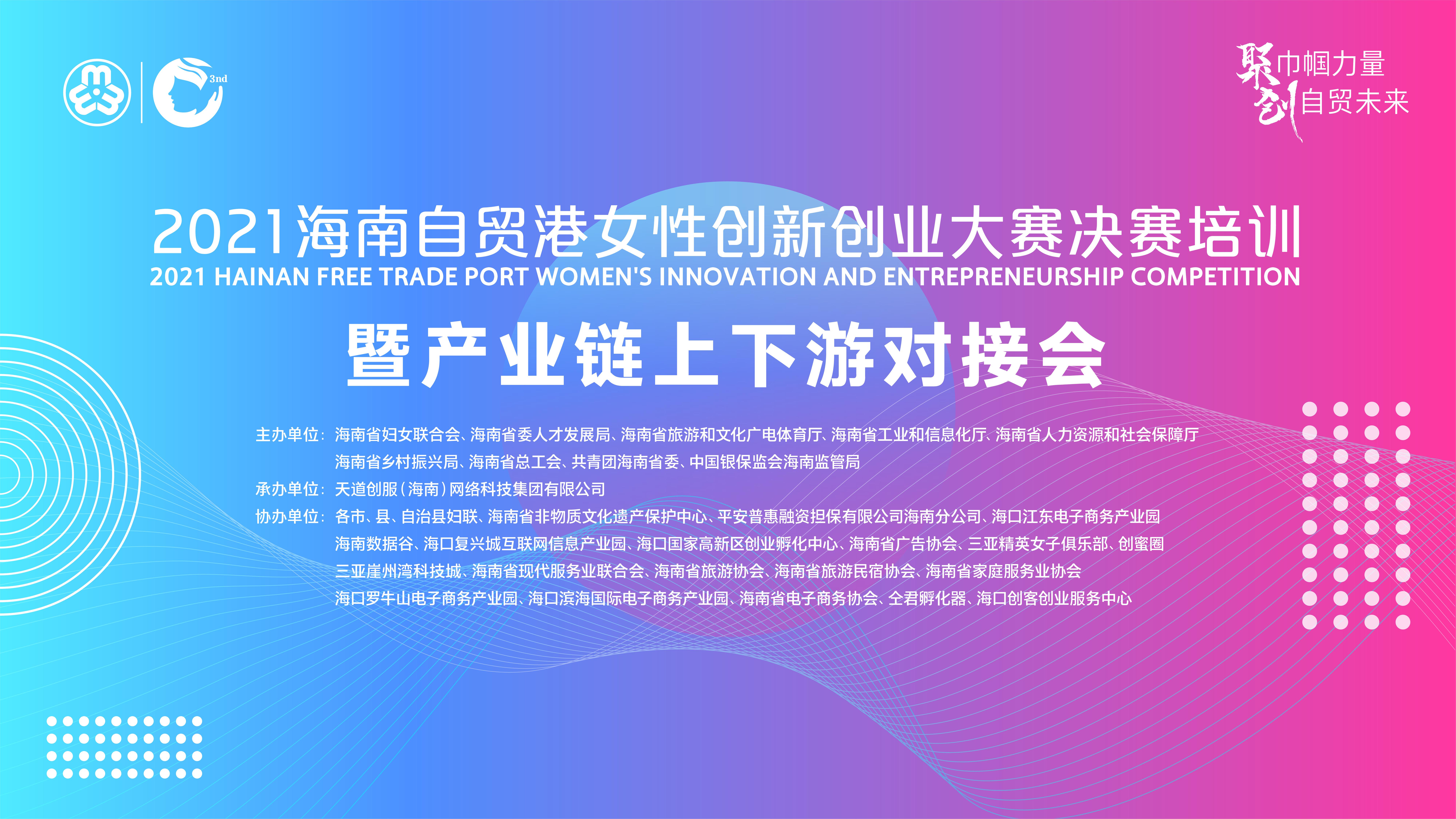 2021海南自贸港女性创新创业大赛决赛培训暨产业链上下游对接会