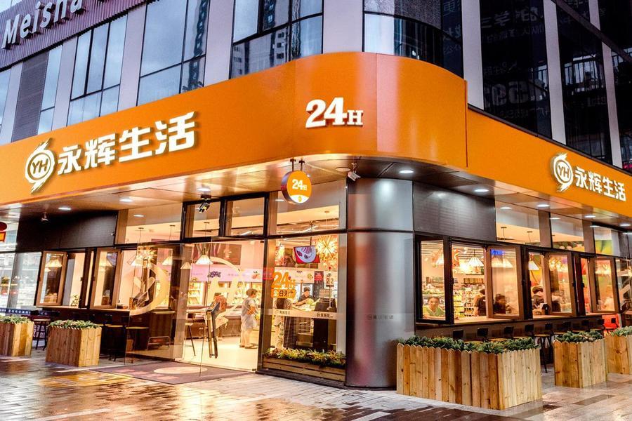 线上业务同比增长242%!永辉超市上半年营收505亿