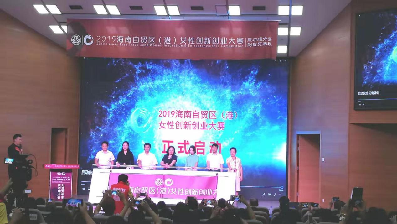 创业的你,最美丽 首届2019海南自贸区(港)女性创新创业大赛正式启动